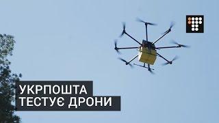 Укрпошта тестує дрони у Бучі