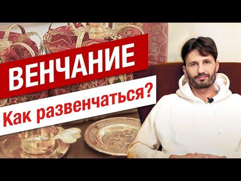 Венчание- это Приворот! Обязательно к просмотру! Правда о венчании. Сергей Финько