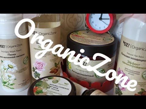 Органик зон ♥ OrganicZone. Обзор натуральной уходовой косметики ❤ Тестирование.