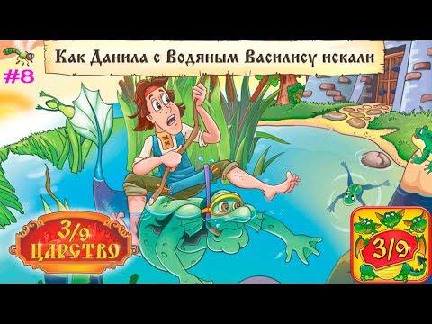 Тридевятое Царство интерактивный журнал #8 Как Данила и Водяной Василису искали! Кто её Похитил?