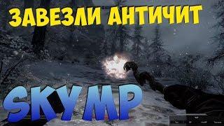 Нашел магию в SkyMP! Теперь есть античит и безопасные зоны