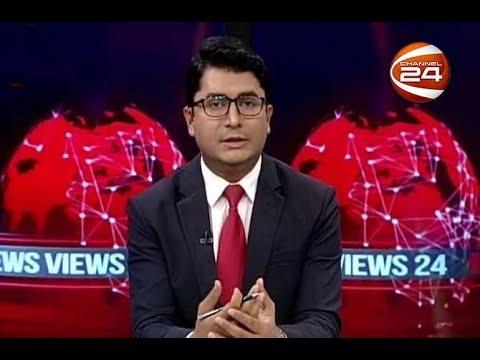 News Views 24 | নিউজ ভিউজ 24 | 26 January 2020