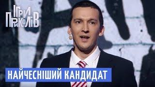 Найчесніший кандидат в президенти України - Реп гурт Гангстер Байтери   Ігри Приколів 2018