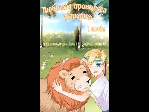 "Озвучка манги ""Любимая принцесса фараона"" 1 глава"