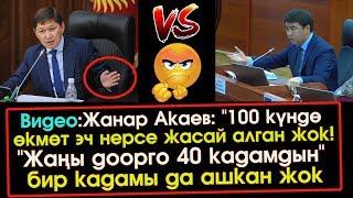 Жанар Акаев: 100 күндө өкмөт эч нерсе жасаган жок, 40 кадамдын 1 кадамы да ишке ашкан жок | ЖК