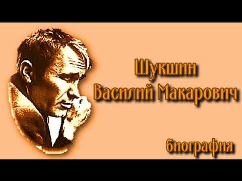 Биография Василия Макаровича Шукшина
