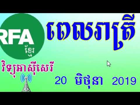 RFA Khmer News, Night - 20 June 2019 - វិទ្យុអាស៊ីសេរីពេលរាត្រីថ្ងៃព្រហស្បតិ៍ ទី ២០ មិថុនា ២០១៩