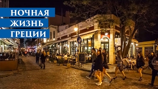 Ночная жизнь Греции