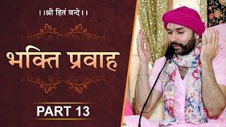 Shree Bhaktmaal Katha  Part 13  Shree Hita Ambrish Ji Barnala 2017