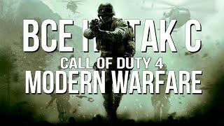 Все не так с Call of Duty 4: Modern Warfare [Игрогрехи]