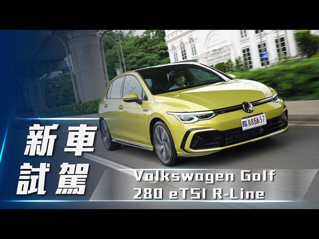 【新車試駕】Volkswagen Golf 280 eTSI R-Line |經典德系掀背 科技大幅進化!【7Car小七車觀點】