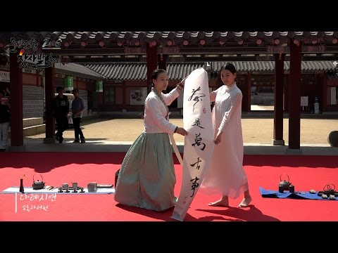 2016 문경전통찻사발축제 - 다례시연 / 소통차서원 미리보기 사진