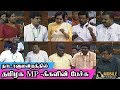 TN MP'S Power Full Speech At Parliament | TN MP'S | DMK & ADMK MP | Lok Sabha