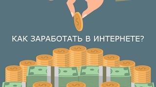 Как заработать деньги в интернете в игре с выводом денег BEST BIRDS