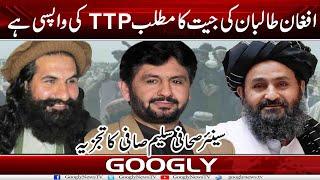Afghan Taliban Kei Jeet Ka Matlab TTP Kei Wapsi Hai : Saleem Safi Ka Tajzia   Googly News TV