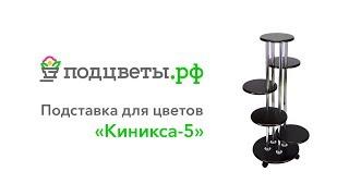 """Напольная подставка для цветов из МДФ """"Киникса-5"""""""