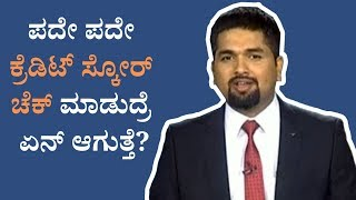 Does Checking My Credit Score Lower It | Money Doctor Show Kannada | EP 226