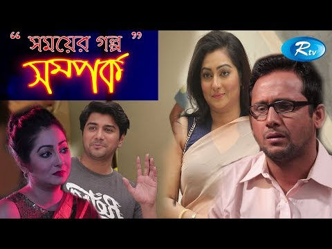 সময়ের গল্প - সম্পর্ক | Somoyer Golpo - Somporko  | Bangla Natok 2018 | Rtv
