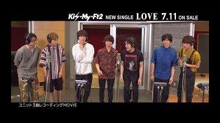 Kis-My-Ft2/「LOVE」ユニット3曲レコーディングMOVIEダイジェスト