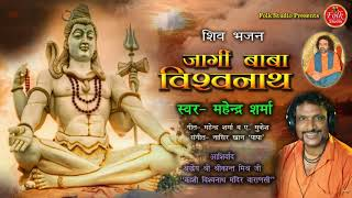 Jagin Baba Vishwanath / Mahendra Sharma / Sawan Special Bhajan / Charanamrit Bholenath Ka 2019 - Download this Video in MP3, M4A, WEBM, MP4, 3GP
