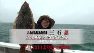 XBRAID オムニウムX8  ライトヒラメ泳がせ釣り実釣動画 放送告知動画