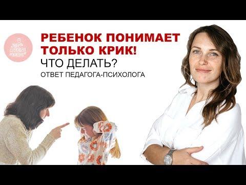 Мой ребенок понимает только крик? Воспитание детей без криков. Разговор с психологом.
