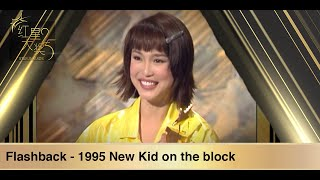 Star Awards 2019 - Flashback 1995《红星大奖2019》New Kid on the block 耀眼新星, 锐不可挡