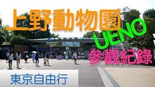 東京自由行-上野動物園超好玩參觀紀錄~ueno