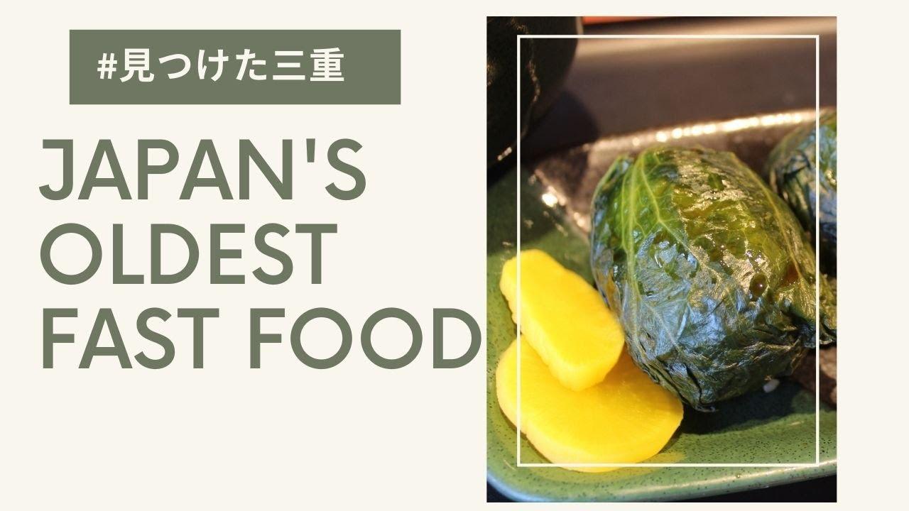#見つけた三重~日本最古のファーストフード・めはり寿司~Did you know that the oldest fast food in Japan is Mehari Sushi?