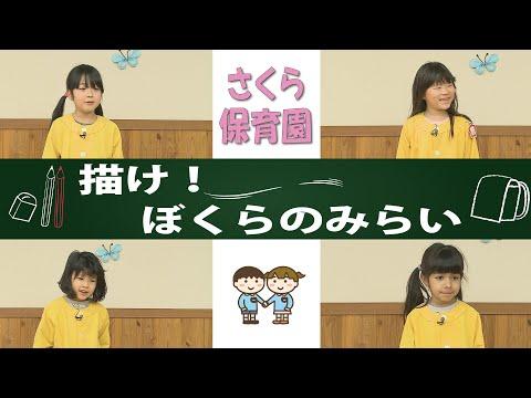 Sakura Nursery School