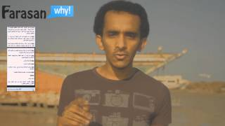 preview picture of video 'برنامج جزيرة فرسان واي الحلقة الخامسة  E'