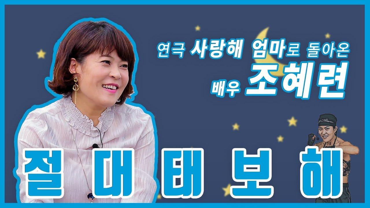 연극 '사랑해 엄마'로 돌아온 '태보해' 배우 조혜련