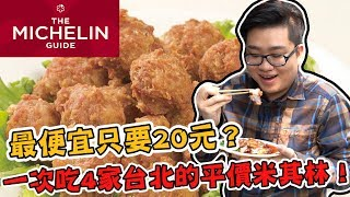Only US$0.75? Bib Gourmands 2019 Michelin Taipei  (English substitle)