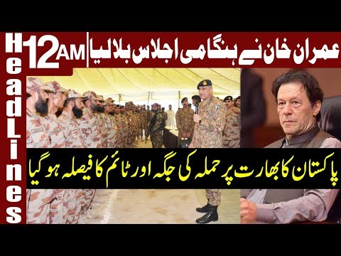 PM Imran Khan To Chair National Security Meeting Today | Headlines 12 AM | 27 Feb 2019 | Express
