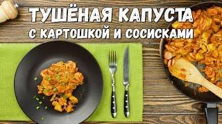 Тушёная капуста с картошкой и сосисками – просто и сытно!