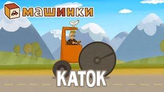 """""""Машинки"""", новый мультсериал для мальчиков - Каток (серия 21) Развивающий мультфильм"""