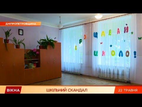 Опять не дали конфету: новый скандал на детском выпускном | Вікна-Новини