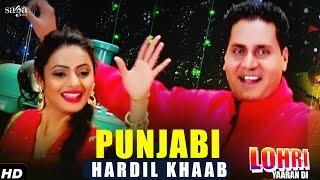 Hardil Khaab  Punjabi  Lohri Yaaran Di  New Punjabi Songs 2017  SagaMusic