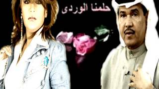 تحميل و مشاهدة حلمنا الوردي..محمد عبدو وذكرى محمد MP3