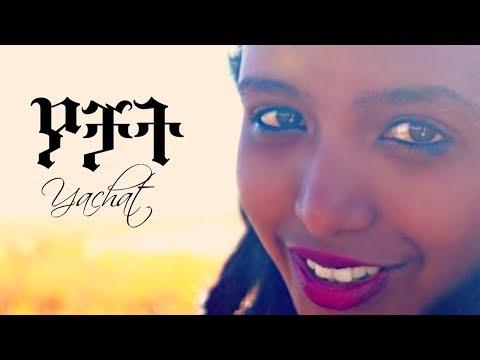Yeneta ft Ben X Jordan & Bek Geez - Yachat   ያቻት - New Ethiopian Music 2019 (Official Video)