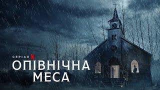 Опівнічна меса | Midnight Mass | Трейлер | Українське дублювання і субтитри | Netflix