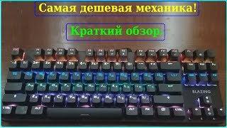 Самая дешевая механическая клавиатура. Краткий обзор Dexp Blazing