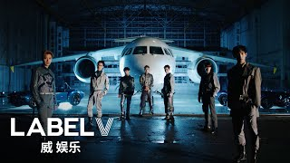 WayV 威神V '无翼而飞 (Take Off)' MV Teaser