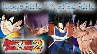 عائلة غوكو VS عائلة فيجيتا | Dragon Ball Raging Blast 2
