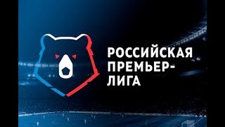 Чемпионат России по футболу 2018/19 РПЛ. 4 Тур Результаты ,Расписание матчей и Турнирная таблица.