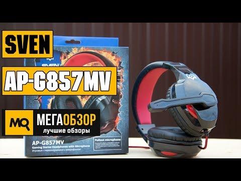 SVEN AP-G857MV - Обзор игровых наушников с микрофоном