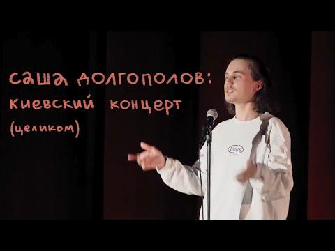 Александр Долгополов - концерт в Киеве (полная версия)