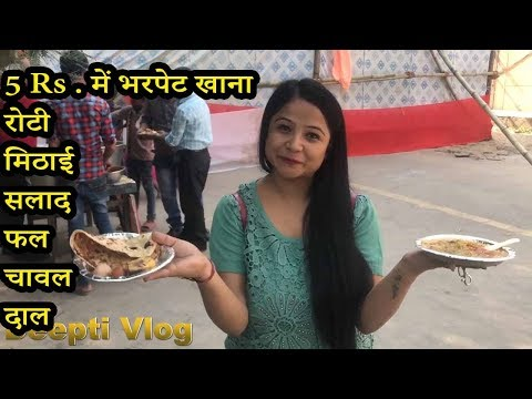 Lunch in 5 Rs.    Deepti Vlog