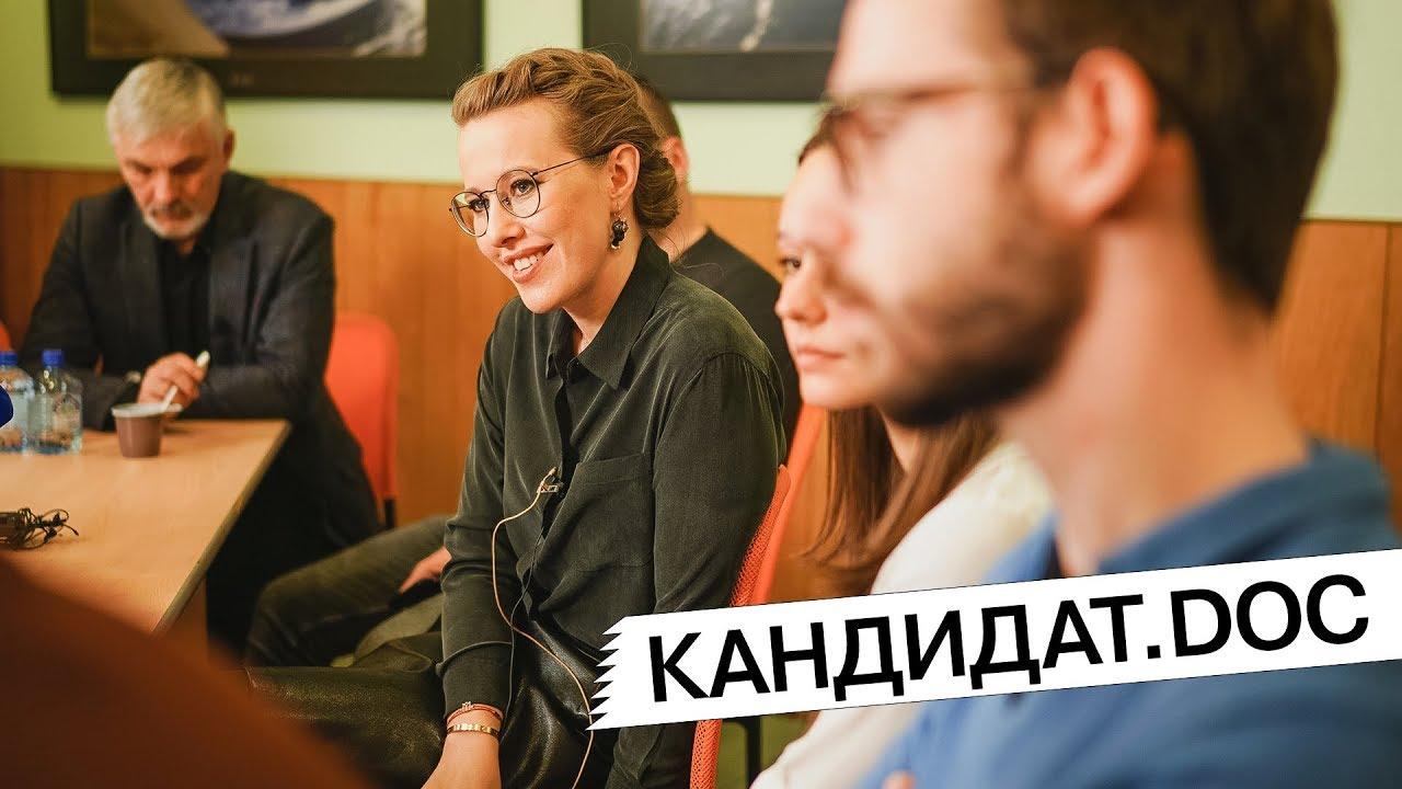 «Кандидат.doc». Дневники предвыборной кампании. Серия №53. Собчак и журналисты «Новой газеты»