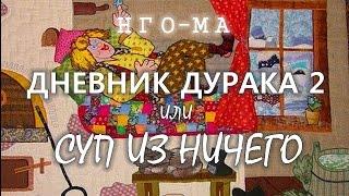 НГО-МА : ДНЕВНИК ДУРАКА 2 или Суп из НИЧЕГО (аудиокнига, читает Nikosho)